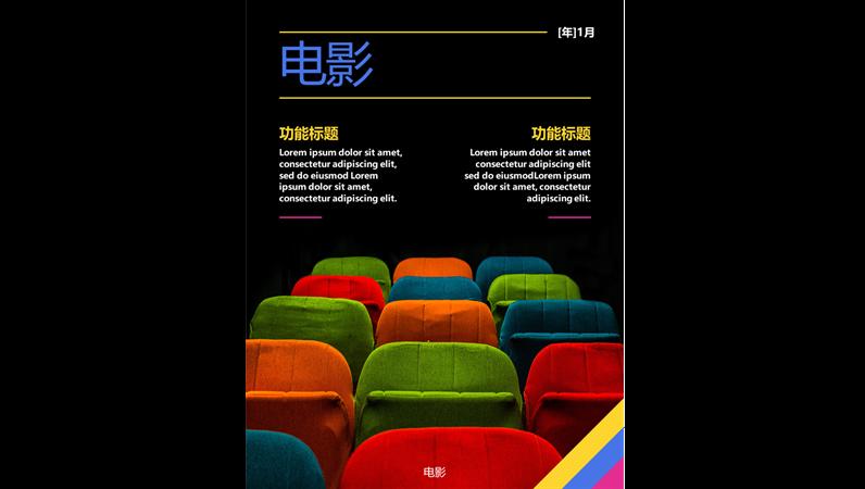 电影杂志封面