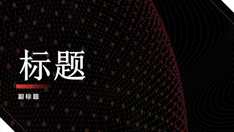 亚洲设计演示文稿