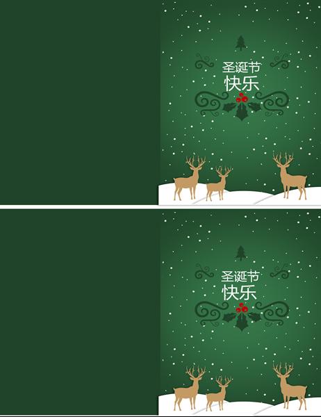 驯鹿圣诞节贺卡