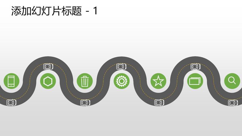 公路图形进展日程表