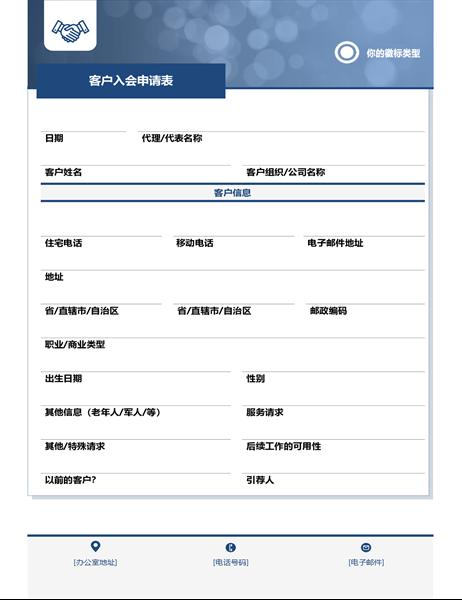 小企业客户登记表