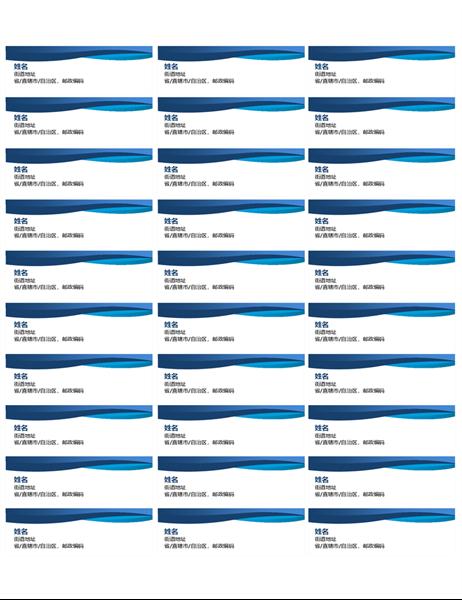蓝色曲线标签(每页 30 个)