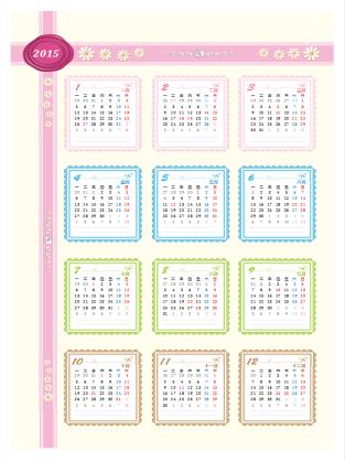 2015 年一览式日历 (星期一至星期日)