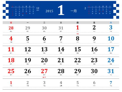 2015 年简单月历 (含阴历,星期日至星期六)