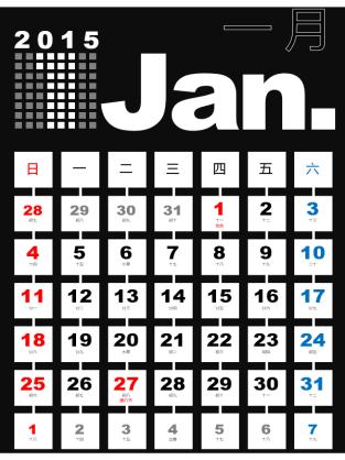 2015 年月历 (含阴历,星期日至星期六)