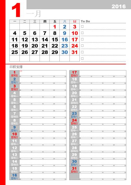 2016 年包含节日的月规划日历 (星期一 - 星期日)
