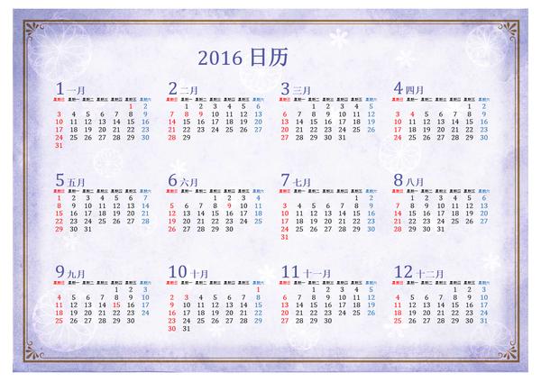 东方 2016 年  包含农历日期的年月复合日历(星期日 - 星期六)
