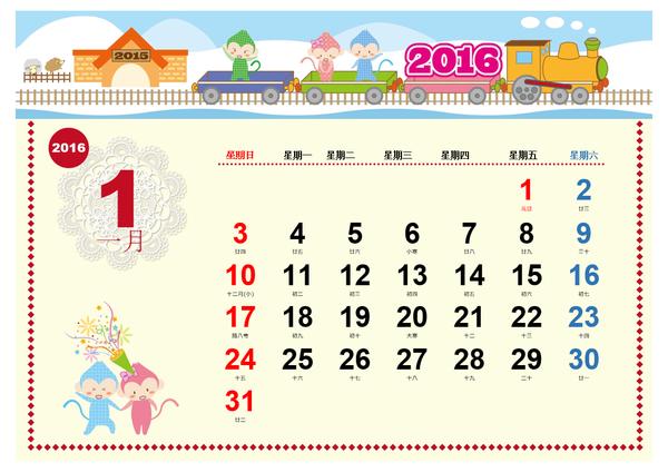 2016 年包含农历日期的季节性插图日历 (可爱设计,周日开始)