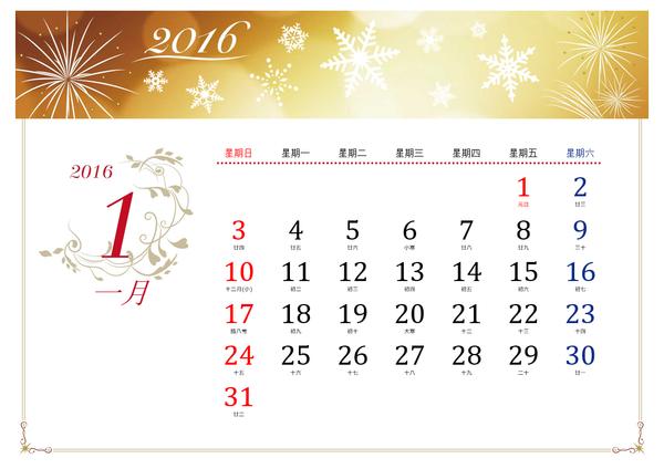 2016 年包含农历日期的季节性插图日历 (优雅设计,星期日开始)