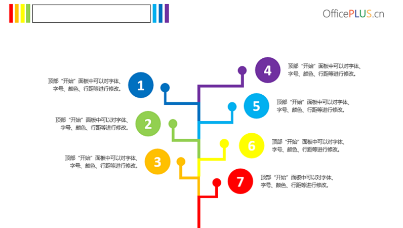 台阶关系图表-清新时尚-彩虹色