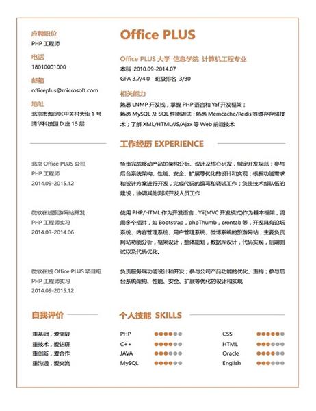 PHP工程师简历(简洁橙色)