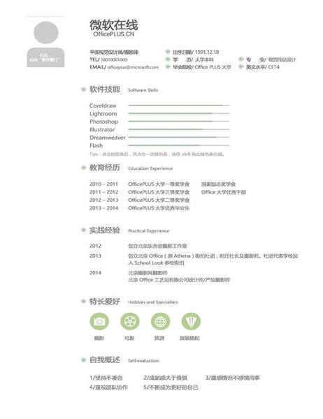 视觉设计师(青绿双页)
