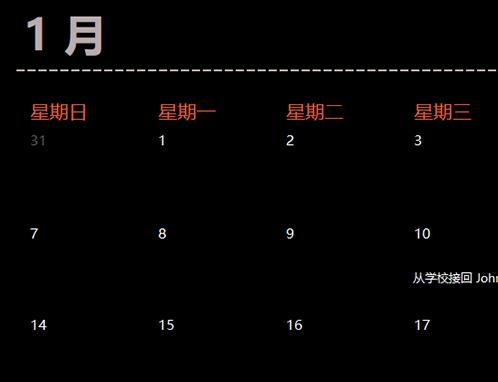 长期有效的日历选项卡(黑色)