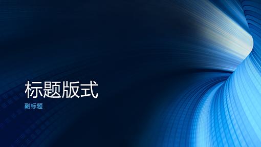 数字蓝色隧道业务演示文稿(宽屏)