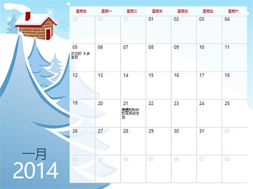 2014 插图季节日历(星期一至星期日)
