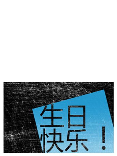 涂鸦背景生日卡片(黑色,蓝色,对折)