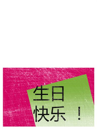 擦痕背景生日卡片(粉色、绿色,对折)