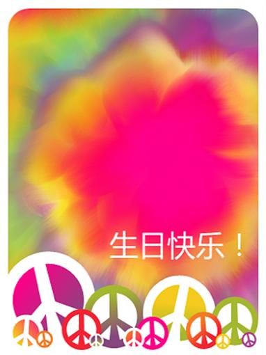 生日卡(扎染风格)