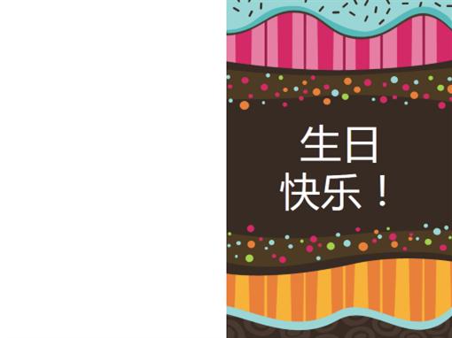 生日贺卡 - 圆点和条纹(儿童,对折)