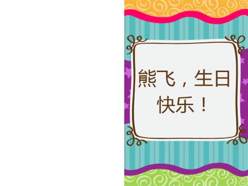 生日贺卡 - 星星和条纹(儿童,对折)