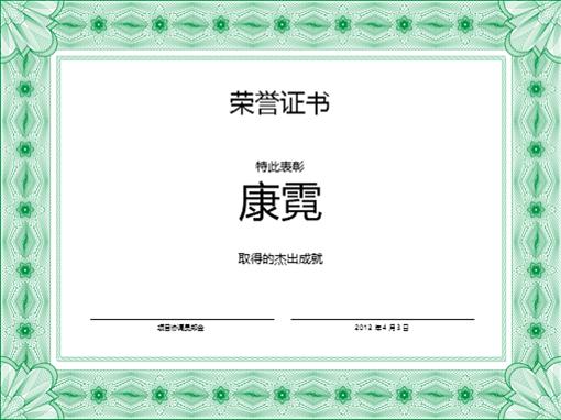 荣誉证书(绿色)