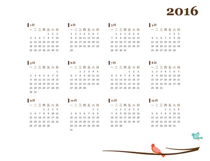 2016 日历
