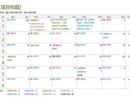 项目计划日程表