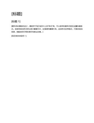 报告设计空白模板