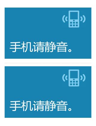移动电话关闭提醒海报(蓝色)
