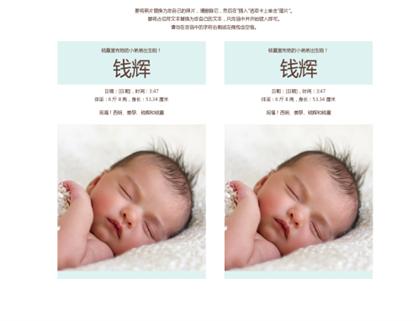 男宝宝出生通知