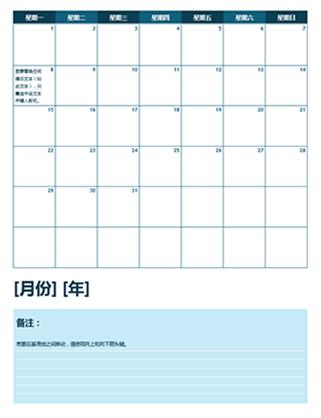 一个月校历(从星期一开始)