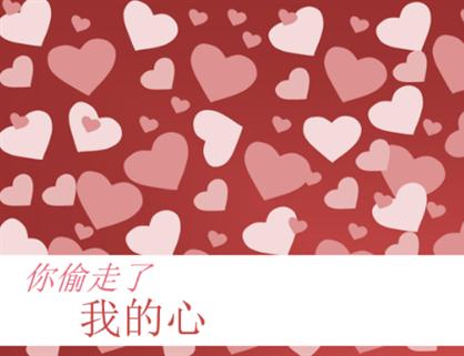 情人节卡片
