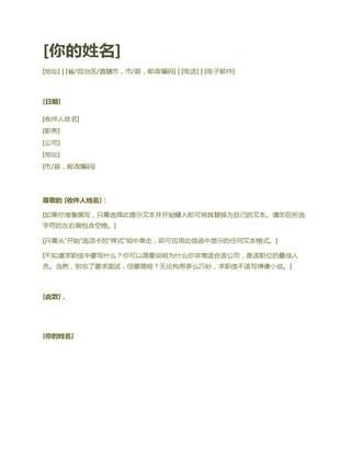 简历求职信(绿色)