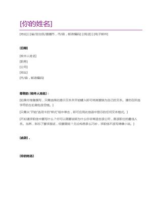 求职信(紫色)