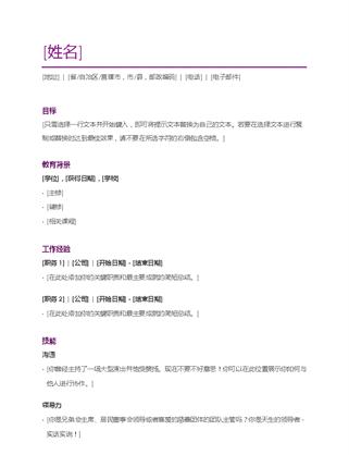 简历(紫色)