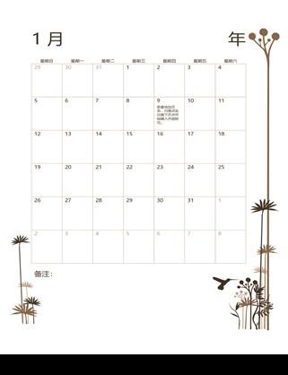 12 个月日历(周日 - 周六)