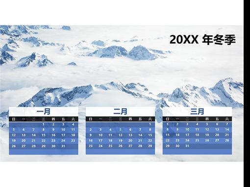 四季度日历