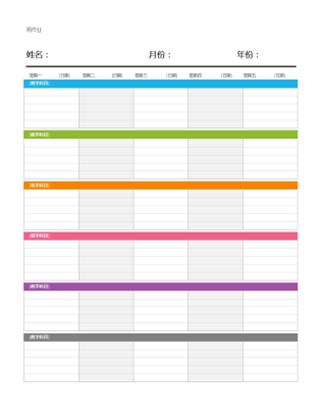周作业日历