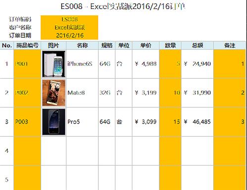 带图片订单自动生成工具-Excel图表模板