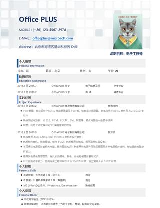 电子工程师简历-应届-word简历模板