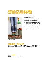 小型业务传单(黄金设计)