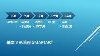 日程表幻灯片(水平蓝色 V 形,宽屏)
