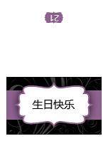 生日贺卡(紫色条带设计,对折)
