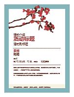春季传单(花枝设计)