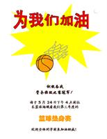 高校篮球热身赛海报