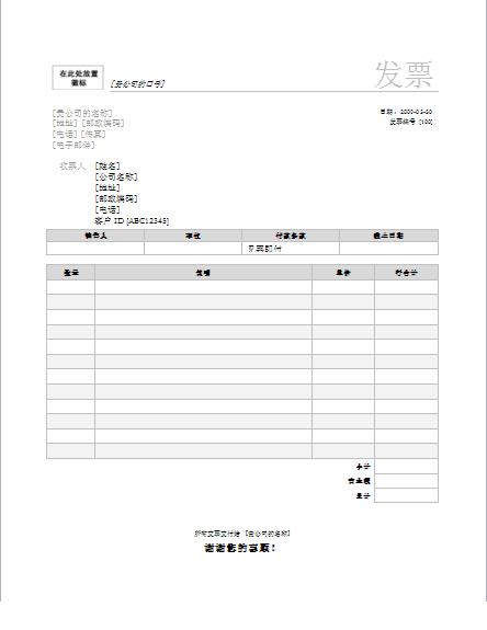 服务发票(Garamond 灰色设计)