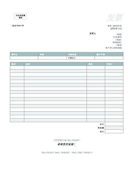 服务发票(简约蓝色设计)