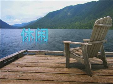 在湖边休息(含视频)