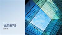 玻璃立方体市场营销演示文稿(宽屏)