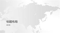 世界地图系列、亚洲大陆演示(宽屏)